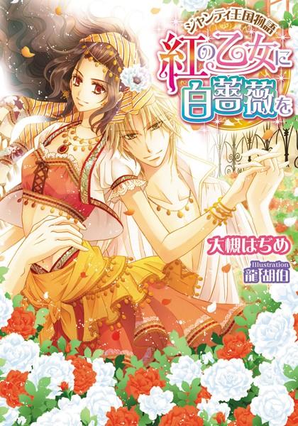 ジャンティ王国物語 紅の乙女に白薔薇を【イラスト付】