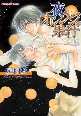 夜とオレンジの果汁【イラスト付】