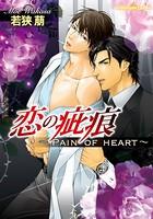 恋の疵痕〜Pain of heart〜【イラスト付】