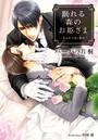 眠れる森のお姫さま -飛鳥沢弓瑛と執事-【イラスト付】