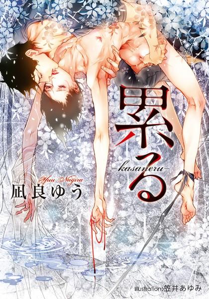 累る-kasaneru-【イラスト付】