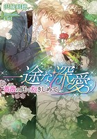 一途な深愛 薔薇の庭で抱きしめて【イラスト付】