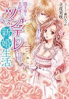 国王様と王妃様のツンデレ新婚生活【イラスト付】
