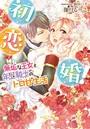 初恋婚! 無垢な王女と年上騎士のトロ甘生活【イラスト付】