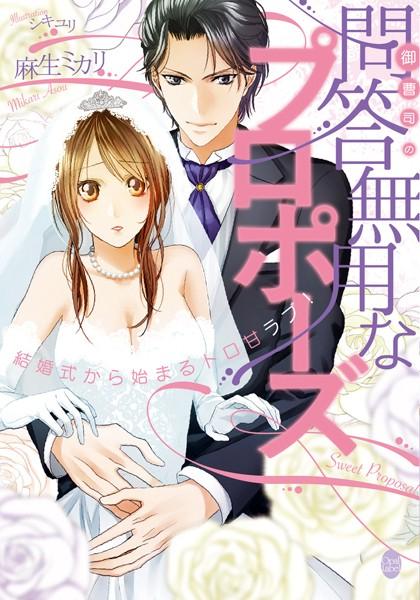 御曹司の問答無用なプロポーズ 結婚式から始まるトロ甘ラブ!