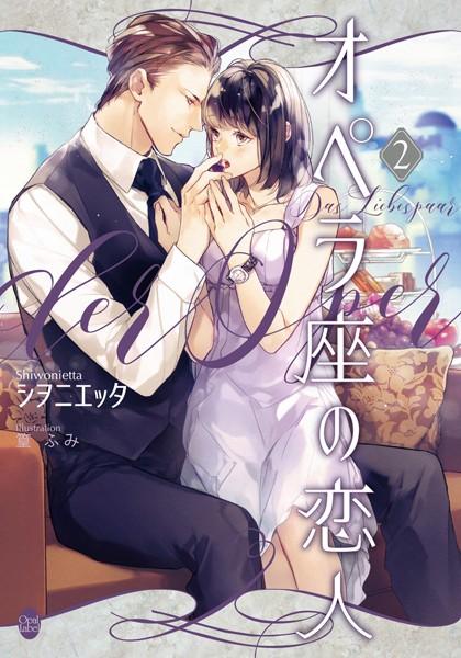 オペラ座の恋人 2