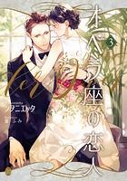 オペラ座の恋人 3