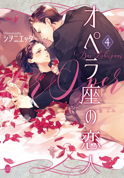 オペラ座の恋人 4