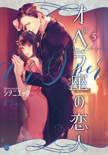 オペラ座の恋人 5
