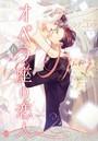 オペラ座の恋人 6