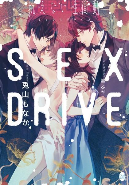 SEX DRIVE ―抗えない性衝動―