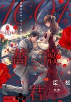 1001本の薔薇を君に 極上御曹司は永遠の愛を誓う 極上御曹司は永遠の愛を誓う