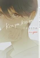 kiss you, kiss me