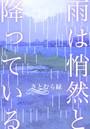 雨は悄然と降っている