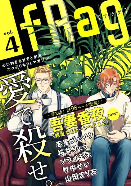 【ホスト BL漫画】fRagvol.4