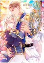 騎士に捧げる騎士の初恋【イラストあり】