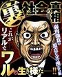 裏社会の真相〜弱肉強食の頂点に立つ漢たち編〜