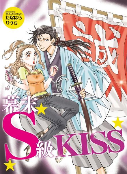 幕末S級KISS