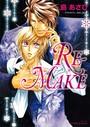 RE-MAKE -リメイク-