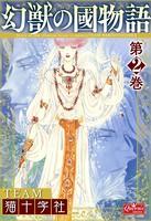 幻獣の國物語 【第2巻】