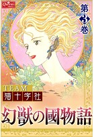 幻獣の國物語 【第3巻】