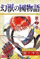幻獣の國物語 【第7巻】