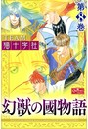 幻獣の國物語 【第8巻】