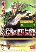 幻獣の國物語 【第10巻】