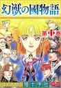 幻獣の國物語 【第11巻】
