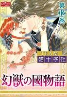 幻獣の國物語 【第12巻】