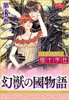 幻獣の國物語 【第13巻】