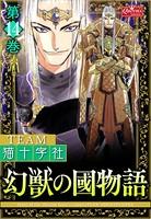 幻獣の國物語 【第14巻】