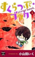 すくらっぷ・ブック 【第3巻】