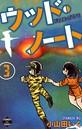 ウッド・ノート 【第3巻】