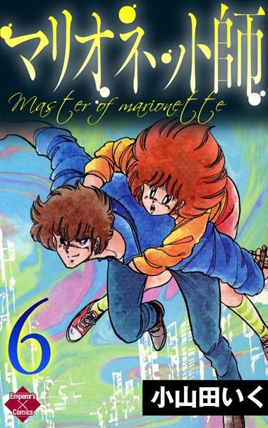 マリオネット師 【第6巻】