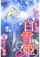 ダーティ・松本の白雪姫