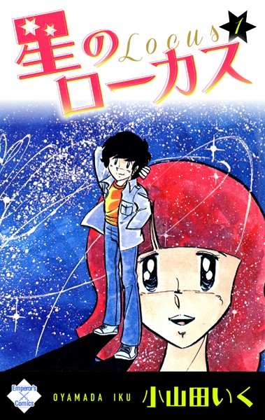 星のローカス 【第1巻】