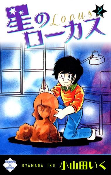 星のローカス 【第2巻】
