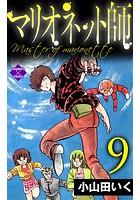 マリオネット師 【第9巻】