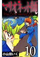 マリオネット師 【第10巻】