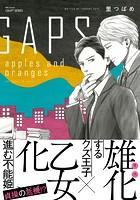GAPS apples and oranges 【電子限定カラー】