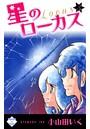 星のローカス 【第3巻】