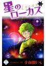 星のローカス 【第5巻】