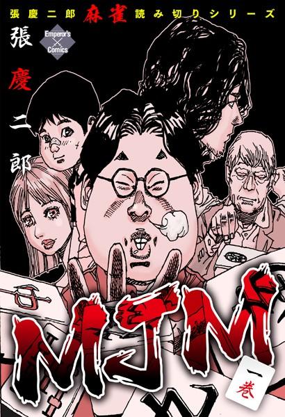 MJM 1