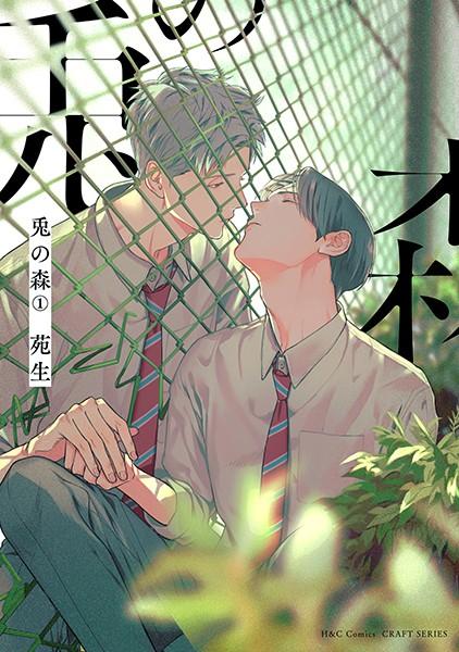 【学園もの BL漫画】兎の森