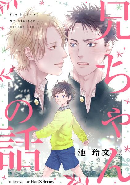 【恋愛 BL漫画】兄ちゃんの話