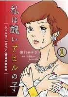 私は醜いアヒルの子〜シェルター「スワン」絶望の女たち〜(単話)
