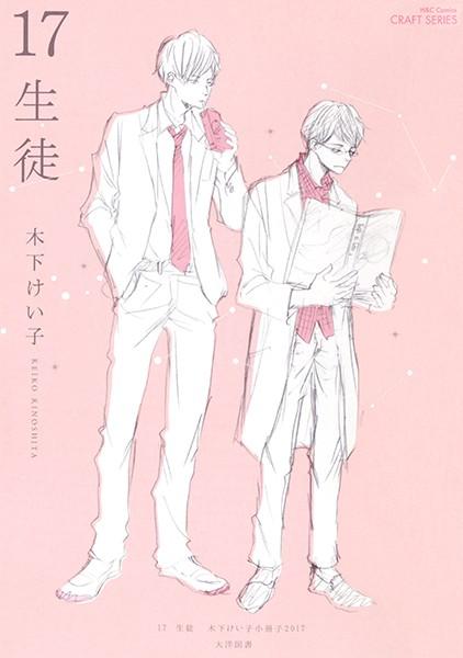 【恋愛 BL漫画】17