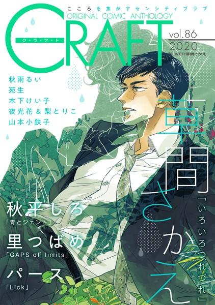 【bl 漫画 オリジナル】CRAFTvol.86