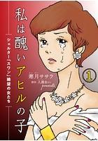 私は醜いアヒルの子〜シェルター「スワン」絶望の女たち〜【期間限定 無料お試し版】